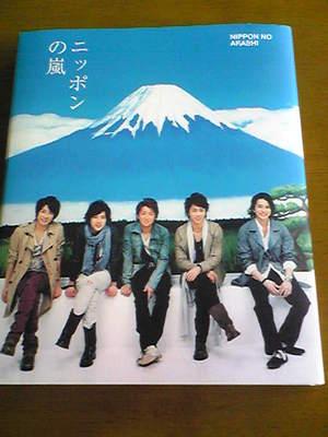 Arashi3_2